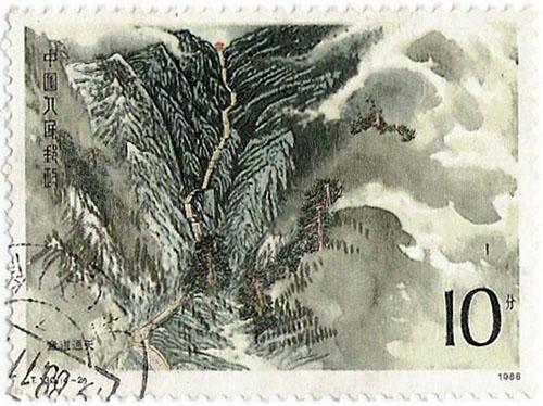 邮票里的五岳名山