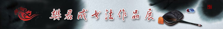 中国美术网艺术委员会主席樊君成书法作品展
